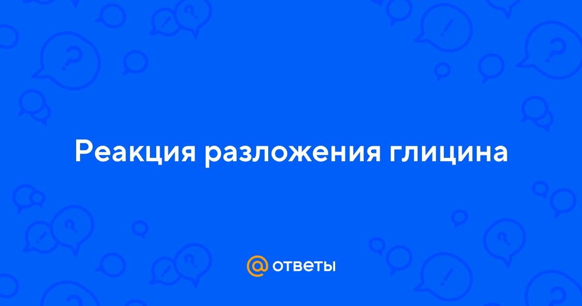 Ответы Mail.ru: Что получается при взаимодействии Глицина ...
