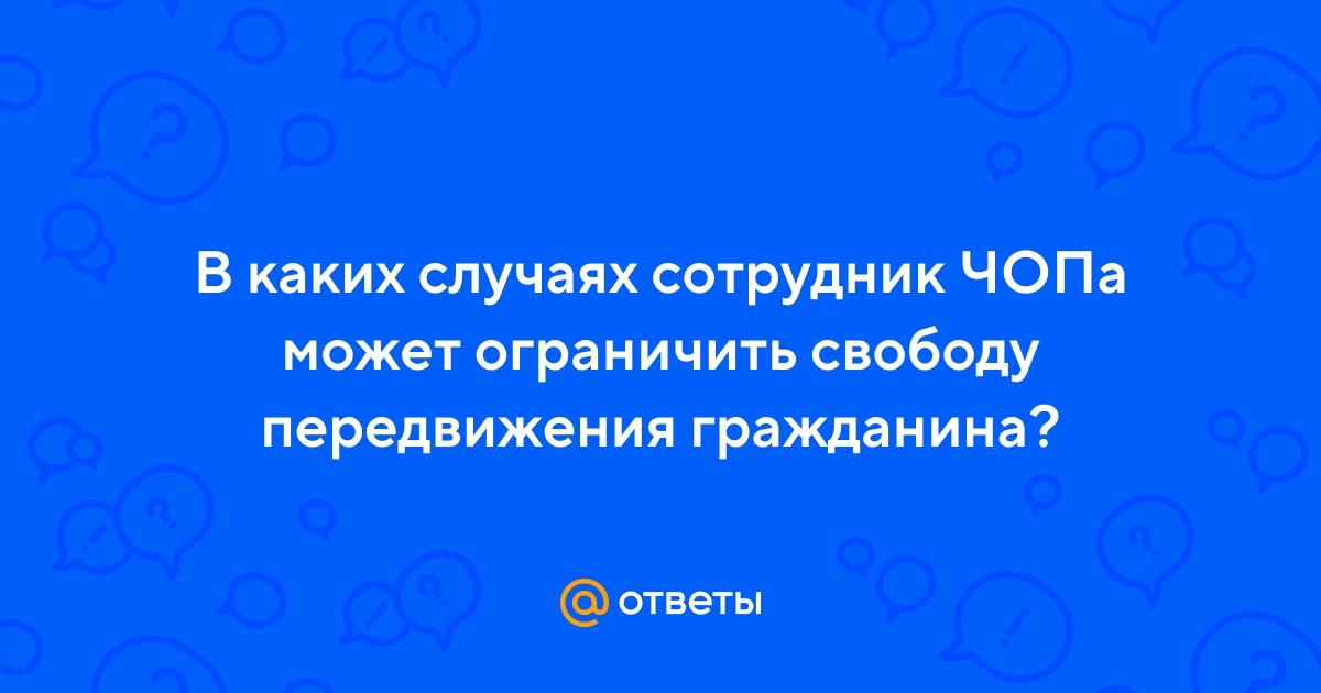 УК РФ Статья 53. Ограничение свободы / КонсультантПлюс