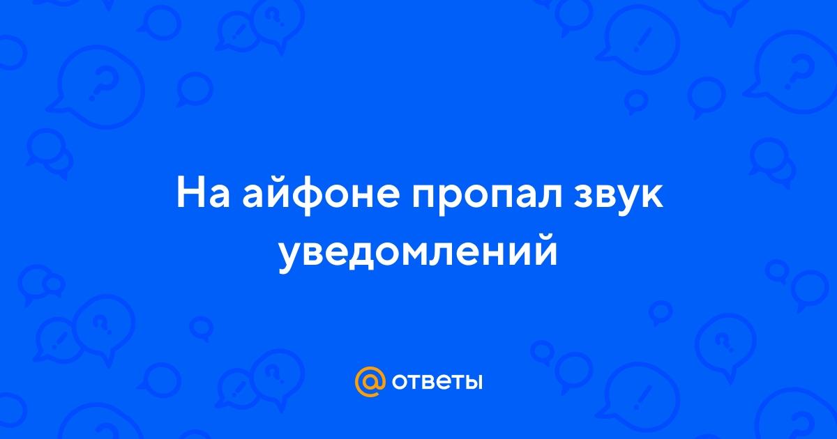 Ответы Mail.ru: На айфоне пропал звук уведомлений