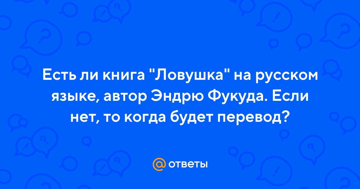 Ответы Mail.ru: Есть ли книга Ловушка на русском языке