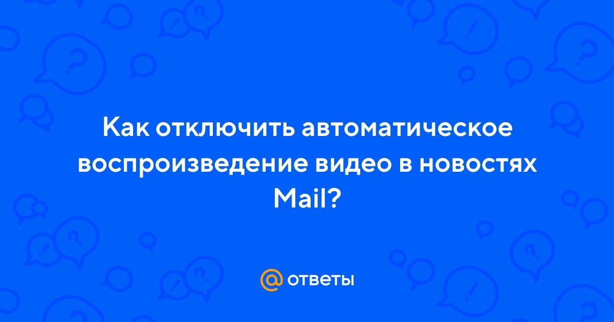 Mail Rumail Ru новости
