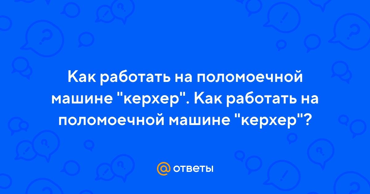 Ремонт Karcher: устранение неисправностей в АВД своими ...