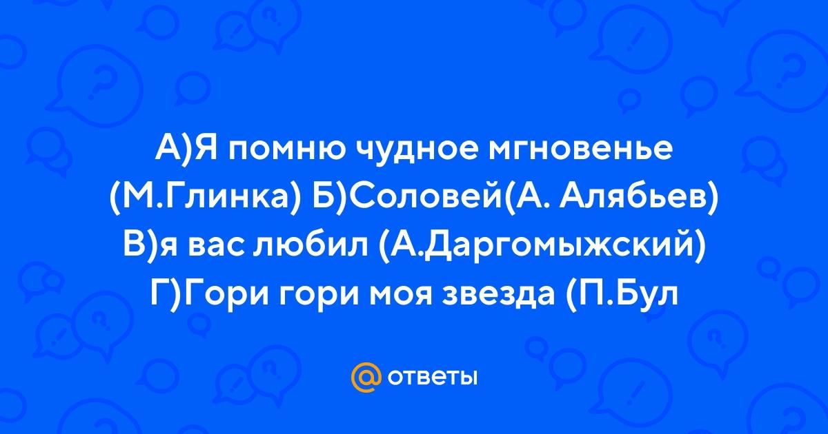 Ответы Mail.ru: А)Я помню чудное мгновенье (М.Глинка) Б ...