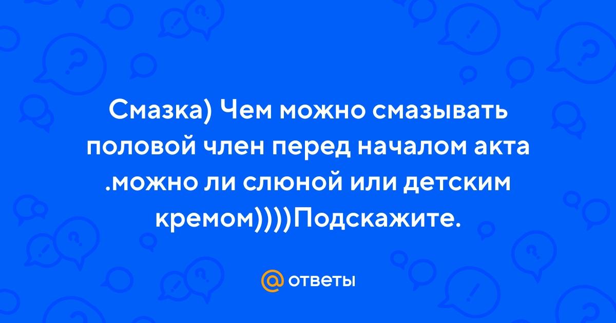 Надо Чтоб Член Истек Смазкой