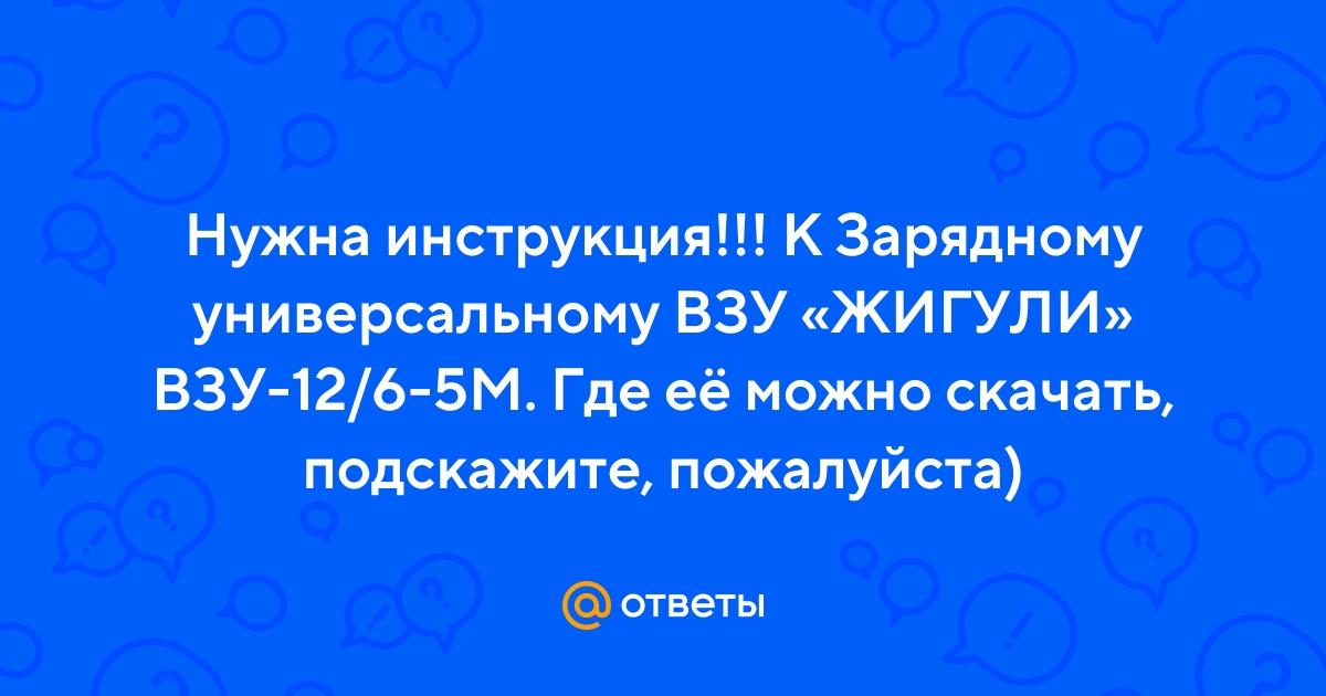 Ответы Mail.ru: Нужна инструкция!!! К Зарядному