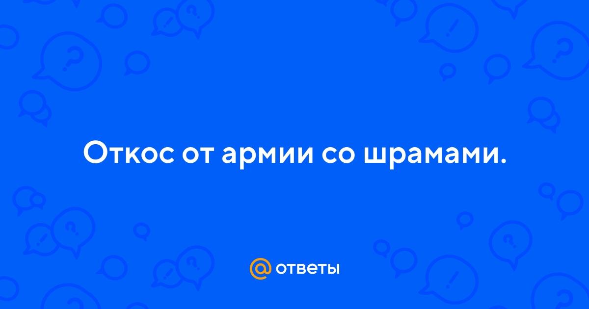 Ответы Mail.ru: Откос от армии при гипертонии.