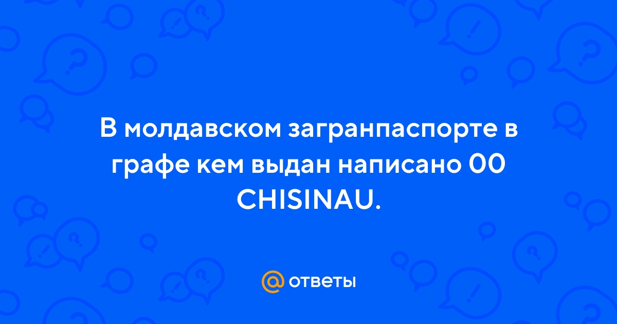 Ответы Mail.ru: В молдавском загранпаспорте в графе кем